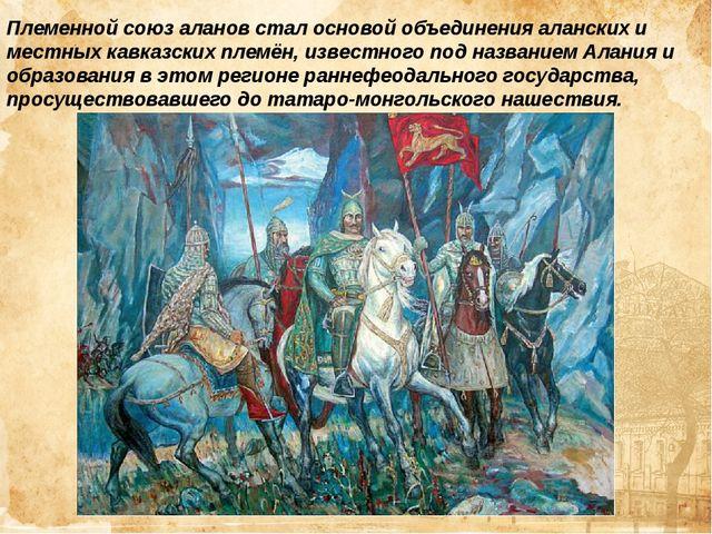 Племенной союз аланов стал основой объединения аланских и местных кавказских...