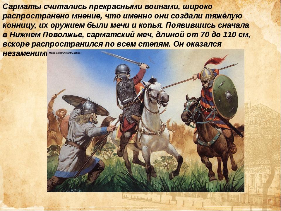 Сарматы считались прекрасными воинами, широко распространено мнение, что имен...