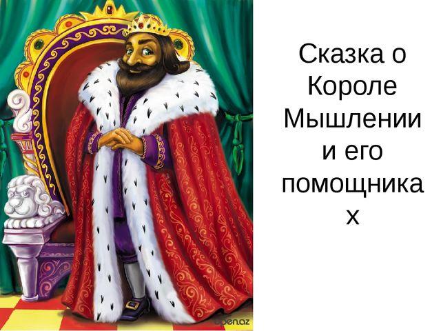 Сказка о Короле Мышлении и его помощниках