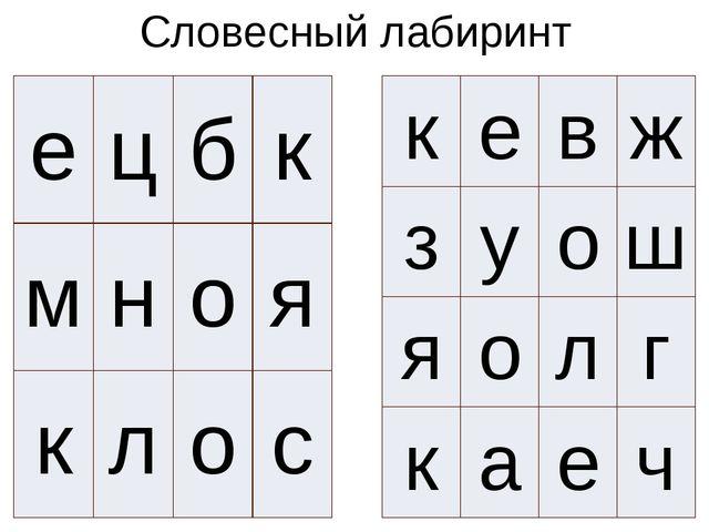 Словесный лабиринт е ц б к м н о я к л о с к е в ж з у о ш я о л г к а е ч