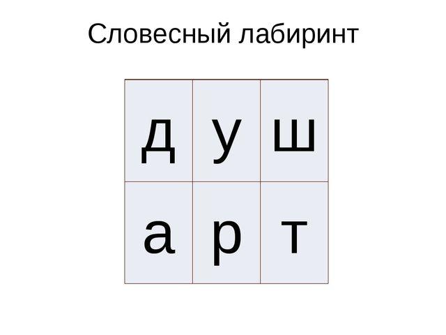 Словесный лабиринт д у ш а р т