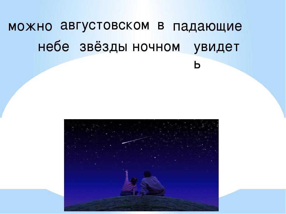 можно августовском в падающие небе звёзды ночном увидеть