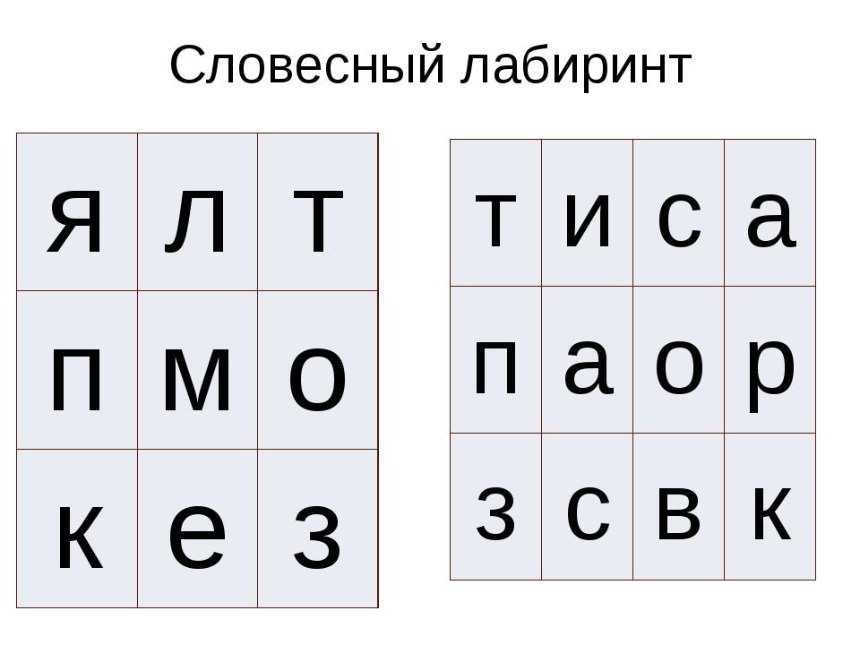 Словесный лабиринт я л т п м о к е з т и с а п а о р з с в к