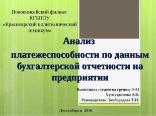Новоенисейский филиал КГБПОУ «Красноярский политехнический техникум» Анализ п