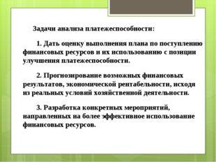 Задачи анализа платежеспособности: 1.Дать оценку выполнения плана по поступ