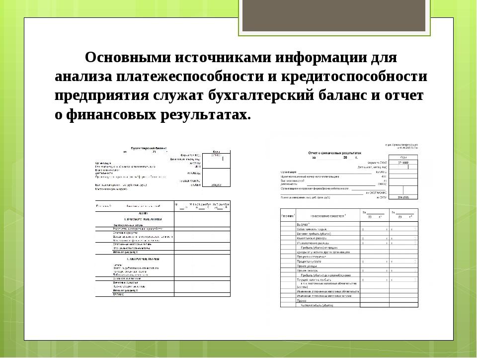 Основными источниками информации для анализа платежеспособности и кредитосп...