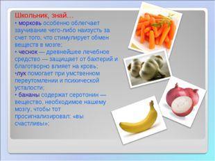 Школьник, знай… • морковь особенно облегчает заучивание чего-либо наизусть за