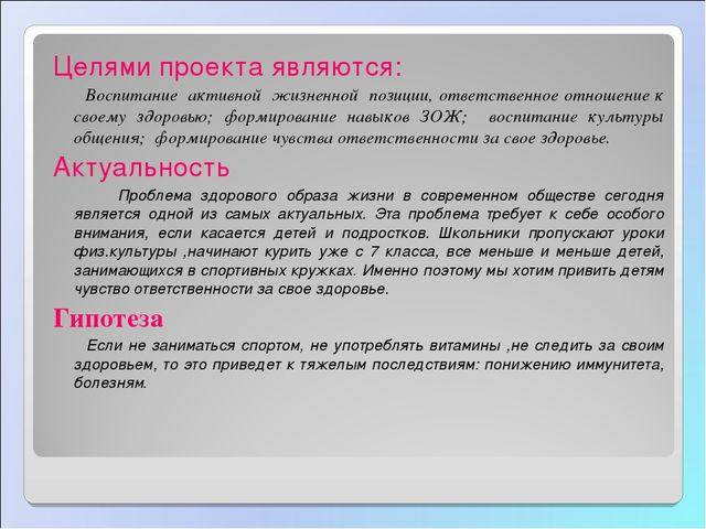 Целями проекта являются: Воспитание активной жизненной позиции, ответственное...
