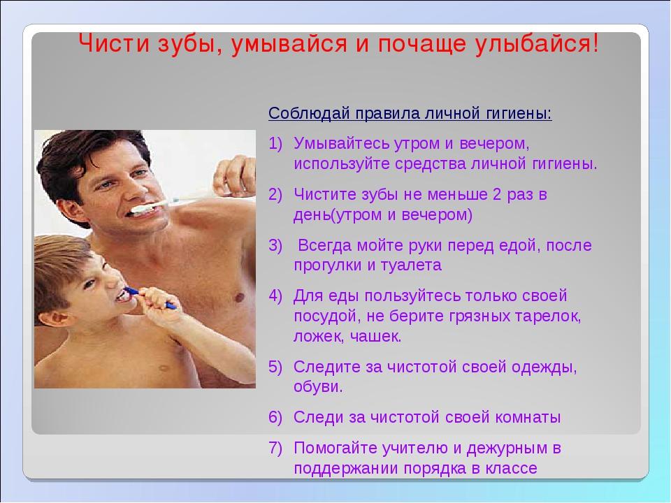 Чисти зубы, умывайся и почаще улыбайся! Соблюдай правила личной гигиены: Умыв...