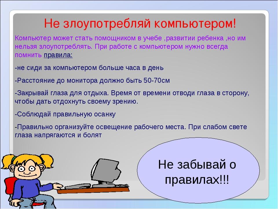 Не злоупотребляй компьютером! Компьютер может стать помощником в учебе ,разви...