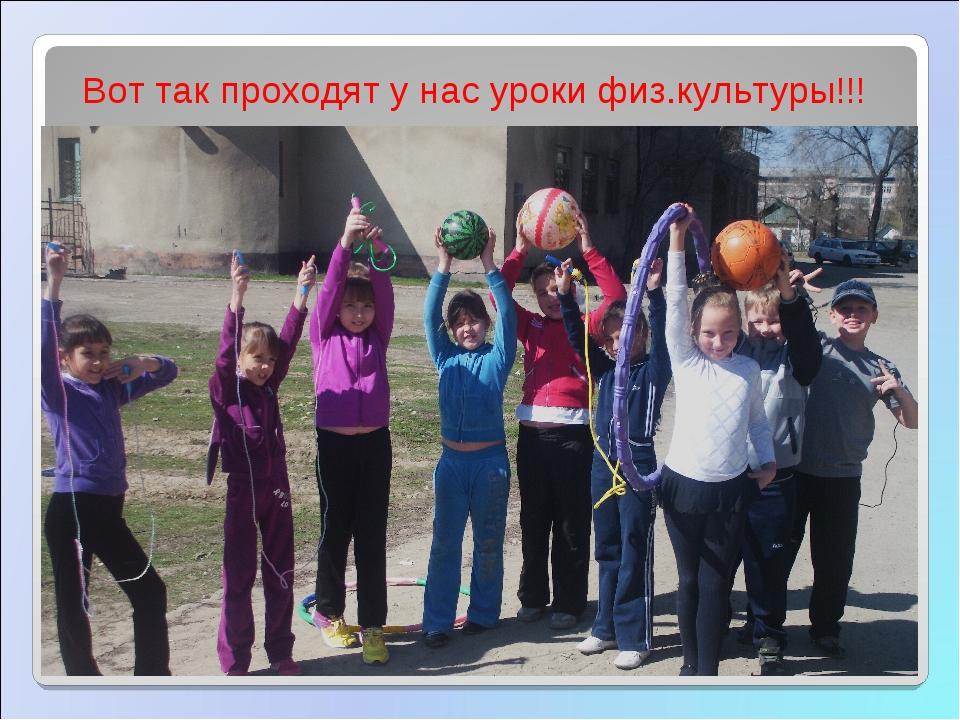 Вот так проходят у нас уроки физ.культуры!!! СОШ-ГЭН. Твоя жизнь- твой выбор.