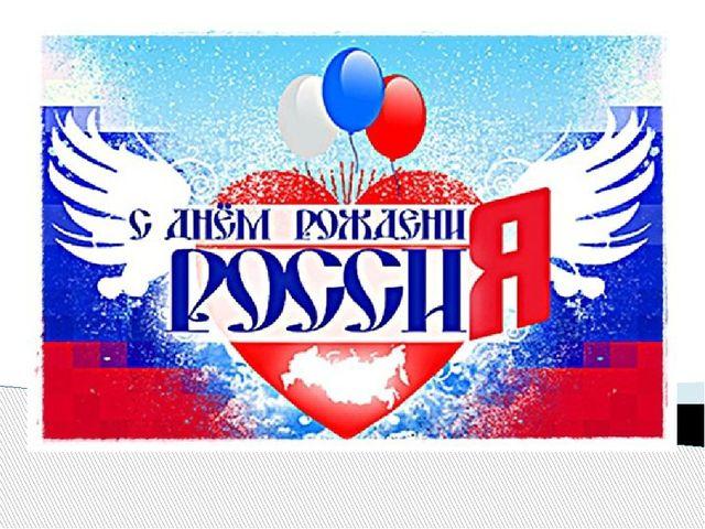 День России!!!
