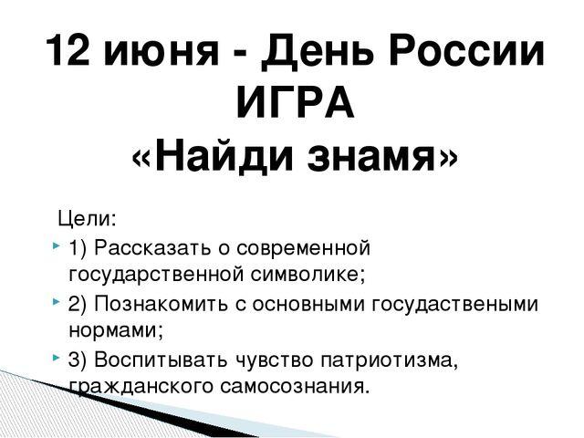 12 июня - День России ИГРА «Найди знамя» Цели: 1) Рассказать о современной го...