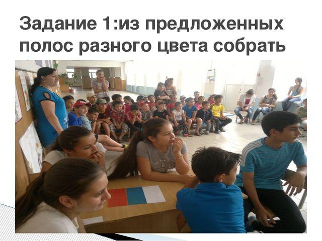 Задание 1:из предложенных полос разного цвета собрать флаг России