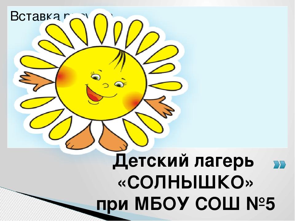 Детский лагерь «СОЛНЫШКО» при МБОУ СОШ №5
