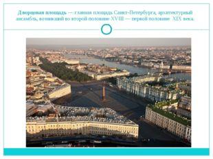 Дворцовая площадь— главная площадьСанкт-Петербурга, архитектурный ансамбль,