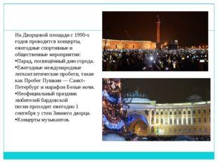 На Дворцовой площади с 1990-х годов проводятся концерты, ежегодные спортивные