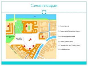 Схема площади 1— Зимний дворец. 2— Здание штаба Гвардейского корпуса. 3— А