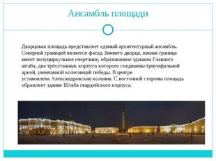 Ансамбль площади Дворцовая площадь представляет единый архитектурный ансамбль