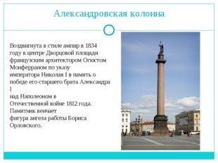 Александровская колонна Воздвигнута в стилеампирв1834 годув центре Дворцо