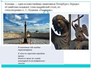 Колонна— один из известнейших памятниковПетербурга. Нередко её ошибочно наз