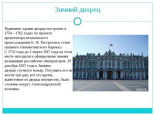 Зимний дворец Нынешнее здание дворца построено в 1754—1762 годах по проекту а