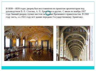 В 1838—1839 годах дворец был восстановлен по проектам архитекторов под руково