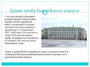 Здание штаба Гвардейского корпуса С востока ансамбль Дворцовой площади замык
