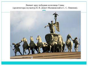 Венчает арку победнаяколесницаСлавы (архитекторы скульптурВ.И.Демут-Мали