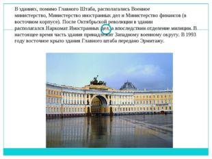 В зданиях, помимоГлавного Штаба, располагалисьВоенное министерство,Министе