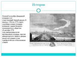 История Основой застройки Дворцовой площади стал существующийЗимний дворец.
