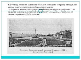 В1779 годуАкадемия художествобъявляет конкурс на застройку площади. По ито