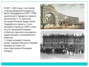 В 1837—1843 годах с восточной стороны Дворцовой площади на местеЭкзерциргауз