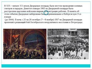 В ΧΙΧ—начале ΧΧ веков Дворцовая площадь была местом проведениявоенных смотро