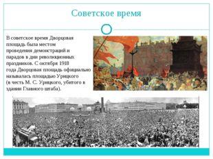 Советское время Всоветское времяДворцовая площадь была местом проведенияде