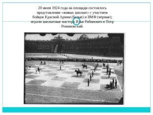 20 июля1924 годана площади состоялось представление «живых шахмат» с участи