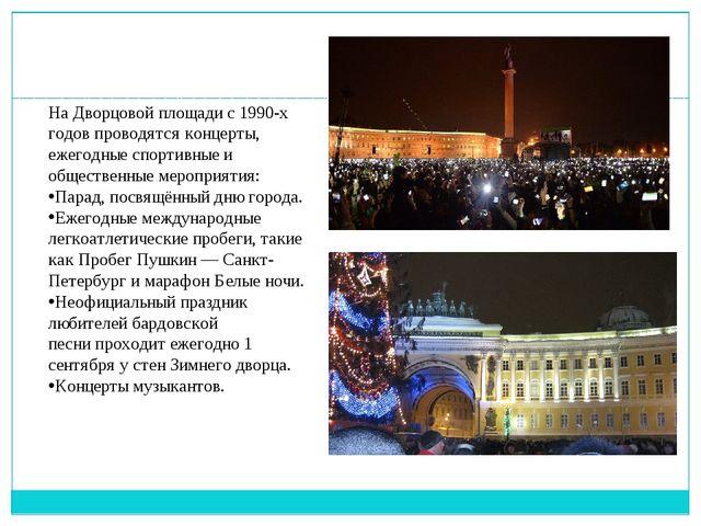 На Дворцовой площади с 1990-х годов проводятся концерты, ежегодные спортивные...