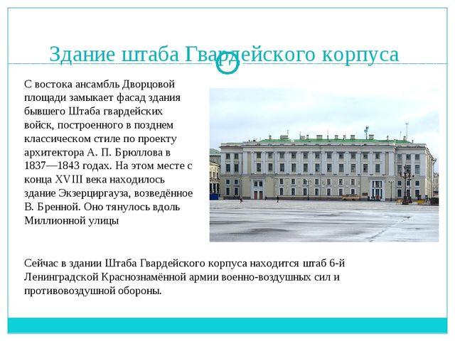 Здание штаба Гвардейского корпуса С востока ансамбль Дворцовой площади замык...