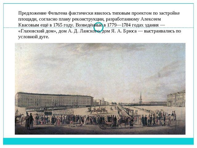 Предложение Фельтена фактически явилось типовым проектом по застройке площади...