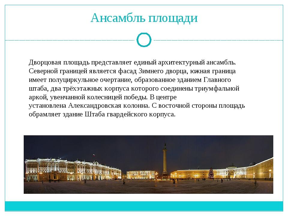 Ансамбль площади Дворцовая площадь представляет единый архитектурный ансамбль...