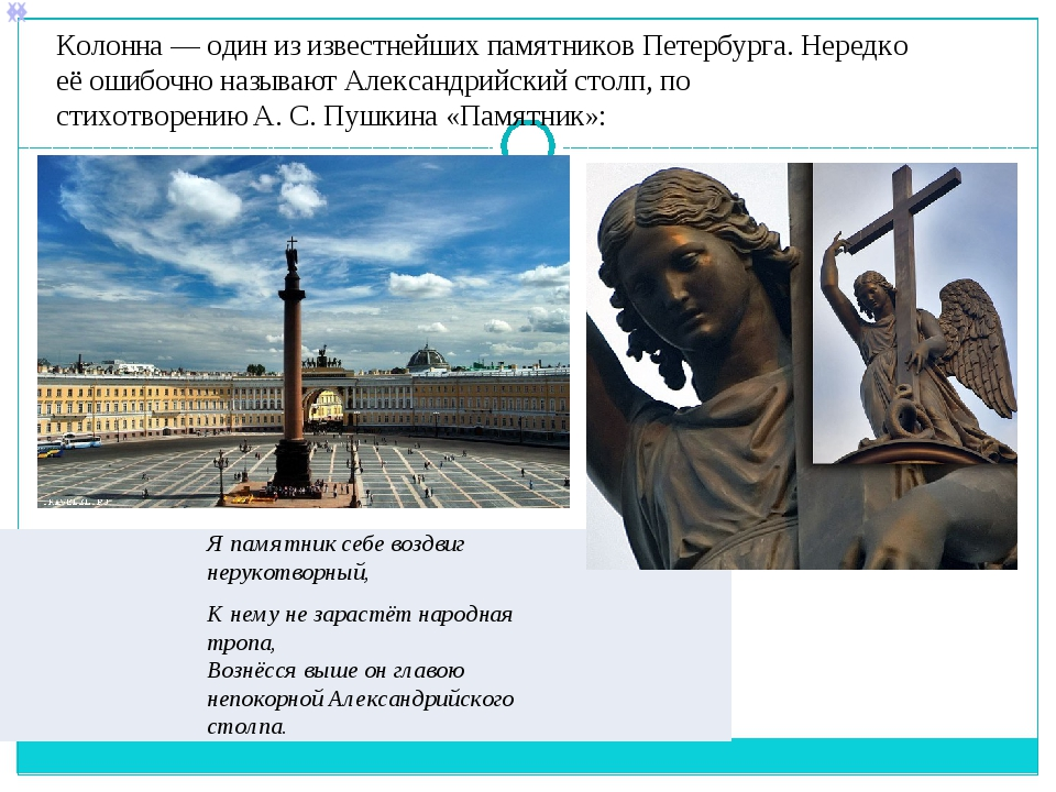 Колонна— один из известнейших памятниковПетербурга. Нередко её ошибочно наз...