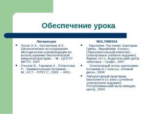 Обеспечение урока Литература Пугал Н.А., Евстигнеев В.Е. Биологические исслед