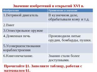 Значение изобретений и открытий XVI в. Прочитайте §1. Заполните таблицу, рабо
