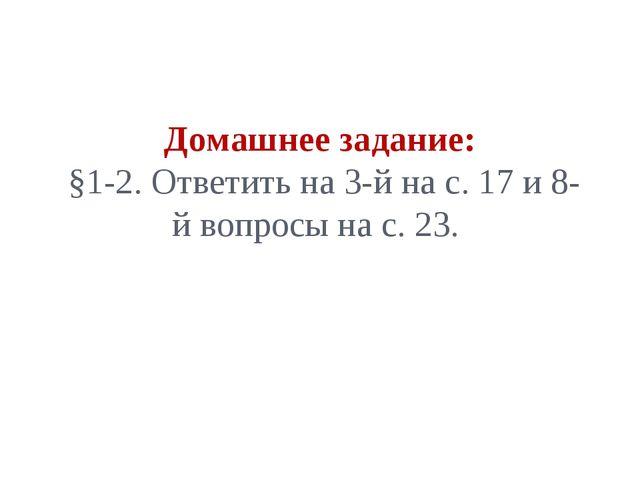 Домашнее задание: §1-2. Ответить на 3-й на с. 17 и 8-й вопросы на с. 23.