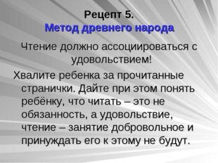 Рецепт 5. Метод древнего народа Чтение должно ассоциироваться с удовольствием