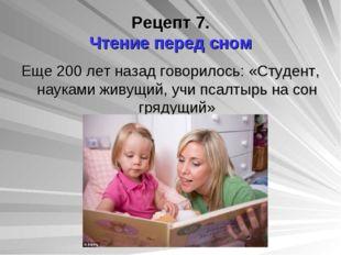 Рецепт 7. Чтение перед сном Еще 200 лет назад говорилось: «Студент, науками ж