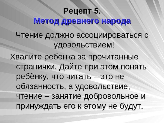 Рецепт 5. Метод древнего народа Чтение должно ассоциироваться с удовольствием...