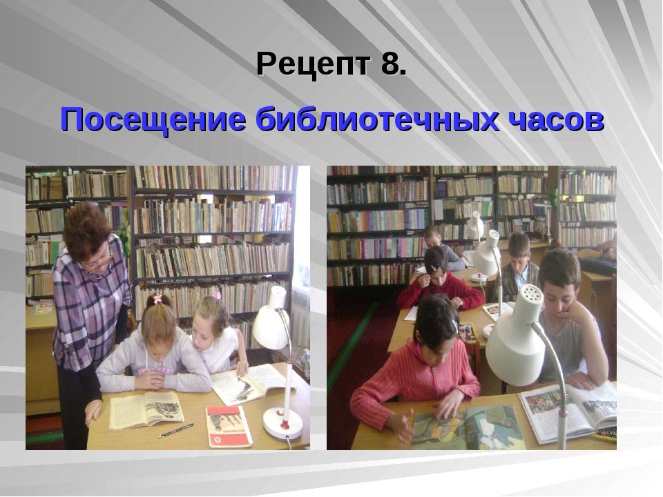 Рецепт 8. Посещение библиотечных часов
