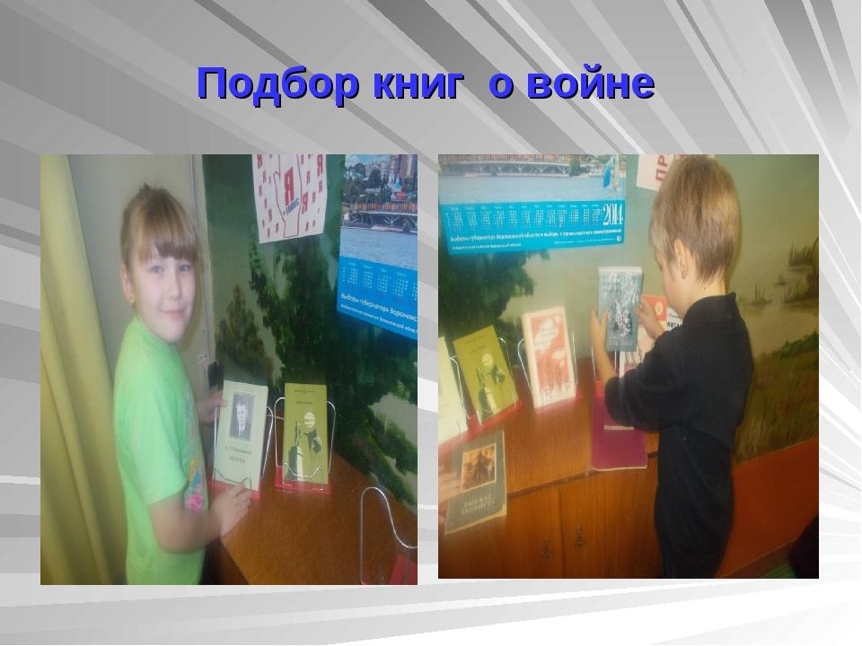 Подбор книг о войне