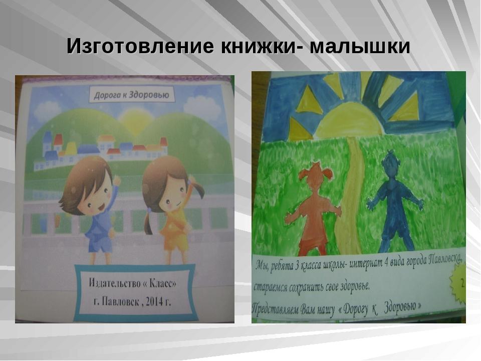 Изготовление книжки- малышки
